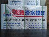 清水模板厂
